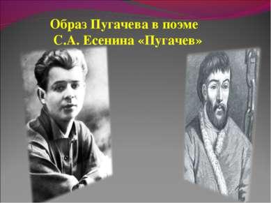 Образ Пугачева в поэме С.А. Есенина «Пугачев»