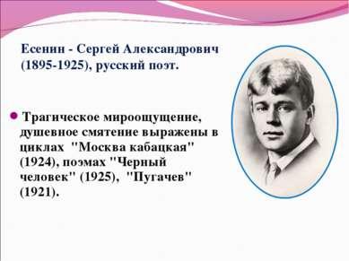 """Трагическое мироощущение, душевное смятение выражены в циклах """"Москва кабацка..."""