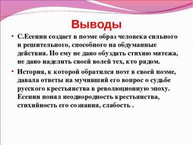 Выводы С.Есенин создает в поэме образ человека сильного и решительного, спосо...