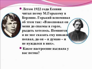 Летом 1922 года Есенин читал поэму М.Горькому в Берлине. Горький вспоминал об...