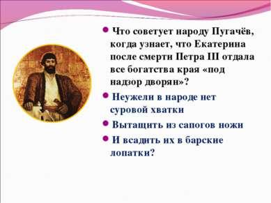 Что советует народу Пугачёв, когда узнает, что Екатерина после смерти Петра I...