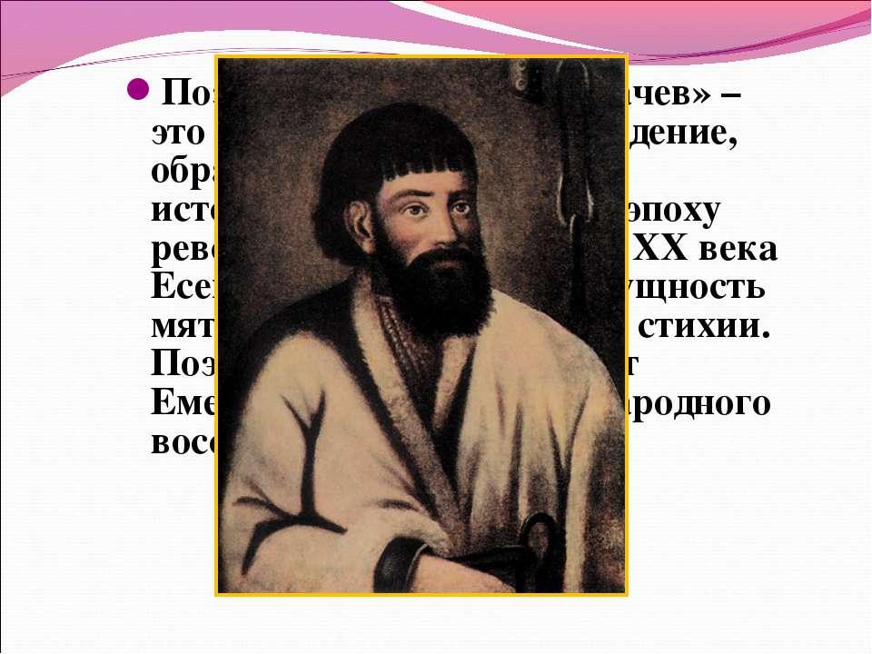 Поэма С.А. Есенина «Пугачев» – это драматическое произведение, обращенное к с...