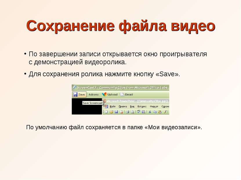 Сохранение файла видео По завершении записи открывается окно проигрывателя с ...
