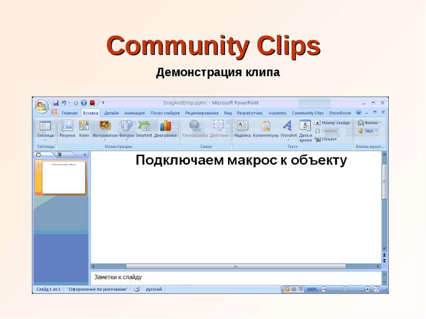 Community Clips Демонстрация клипа