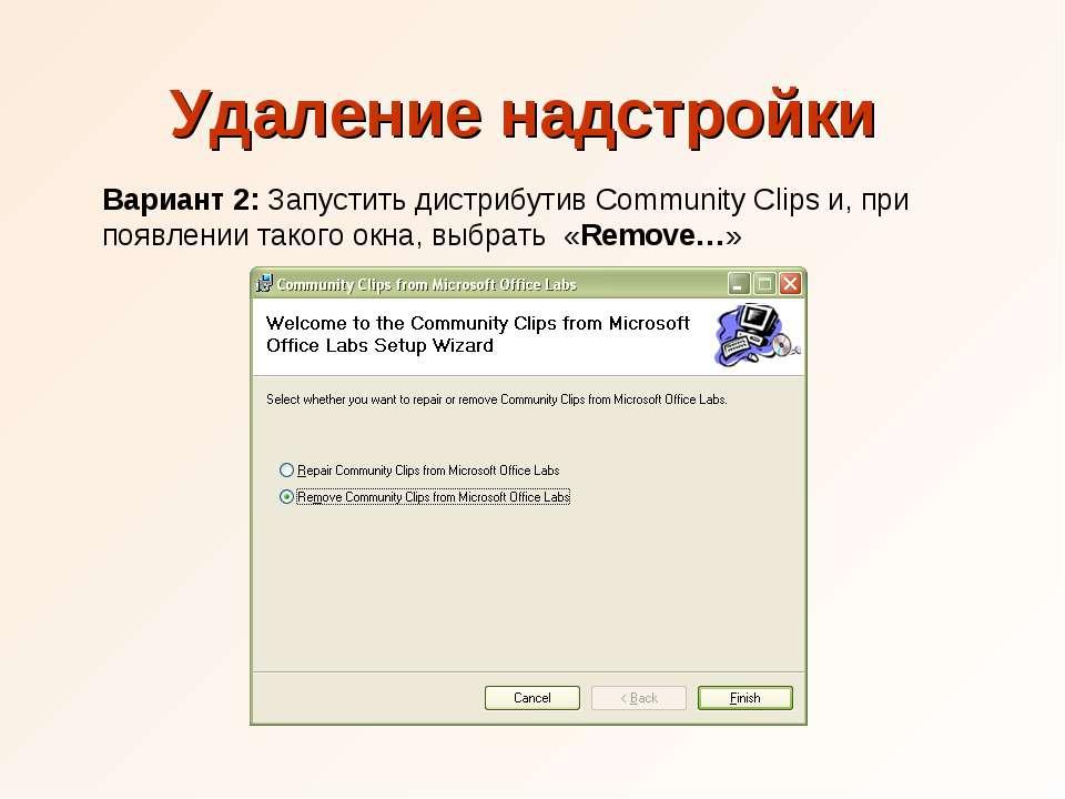 Вариант 2: Запустить дистрибутив Community Clips и, при появлении такого окна...
