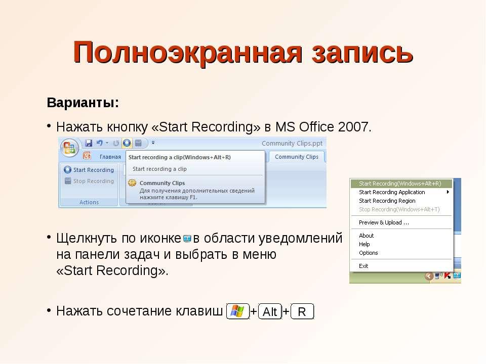 Полноэкранная запись Варианты: Нажать кнопку «Start Recording» в MS Office 20...
