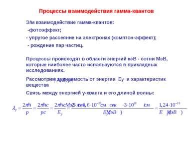 Э/м взаимодействие гамма-квантов: -фотоэффект; - упругое рассеяние на электро...