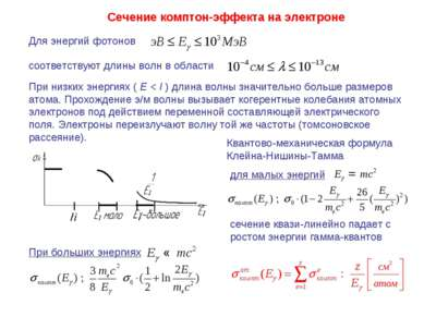 Сечение комптон-эффекта на электроне Для энергий фотонов соответствуют длины ...