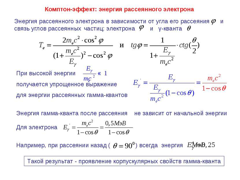 Комптон-эффект: энергия рассеянного электрона Энергия рассеянного электрона в...