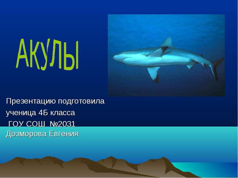 Презентацию подготовила ученица 4Б класса ГОУ СОШ №2031 Дозморова Евгения