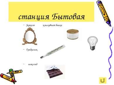 станция Бытовая Зеркало консервная банка Градусник лампочка шоколад