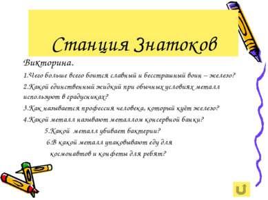 Станция Знатоков Викторина. 1.Чего больше всего боится славный и бесстрашный ...