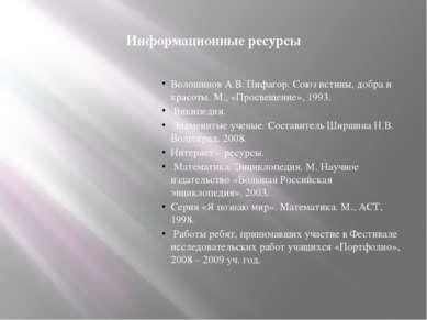 Информационные ресурсы Волошинов А.В. Пифагор. Союз истины, добра и красоты. ...