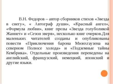 В.Н. Федоров – автор сборников стихов «Звезда в снегу», « Автограф души», «Кр...