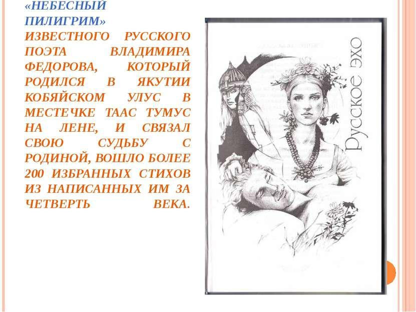 В СБОРНИК «НЕБЕСНЫЙ ПИЛИГРИМ» ИЗВЕСТНОГО РУССКОГО ПОЭТА ВЛАДИМИРА ФЕДОРОВА, К...