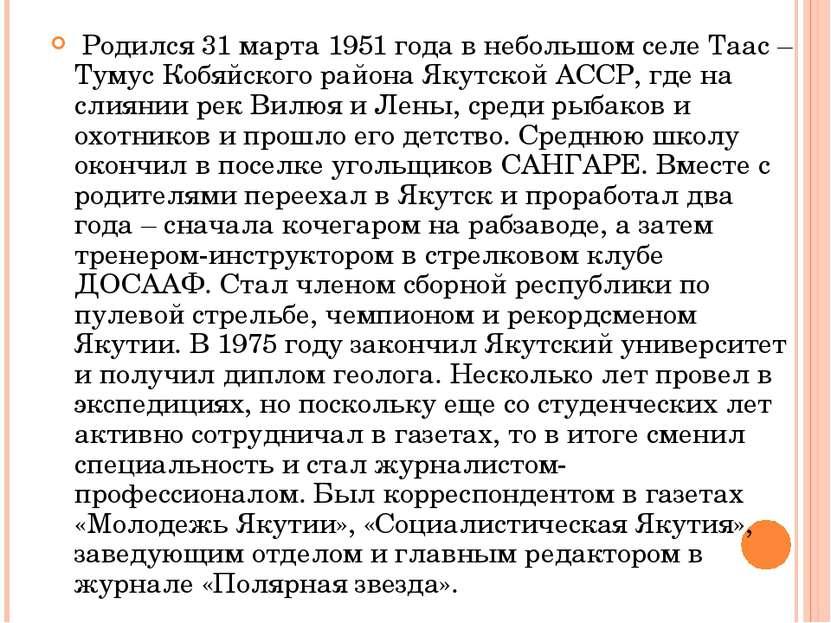 Родился 31 марта 1951 года в небольшом селе Таас – Тумус Кобяйского района Як...