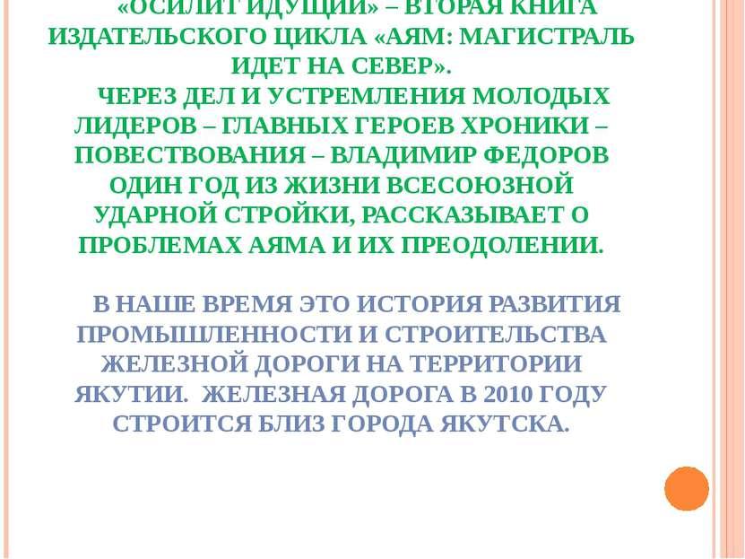ФЕДОРОВ В.Н. «ОСИЛИТ ИДУЩИЙ» – ВТОРАЯ КНИГА ИЗДАТЕЛЬСКОГО ЦИКЛА «АЯМ: МАГИСТР...
