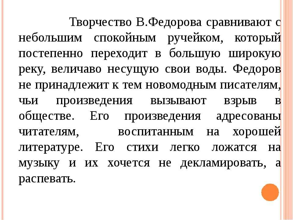 Творчество В.Федорова сравнивают с небольшим спокойным ручейком, который пост...