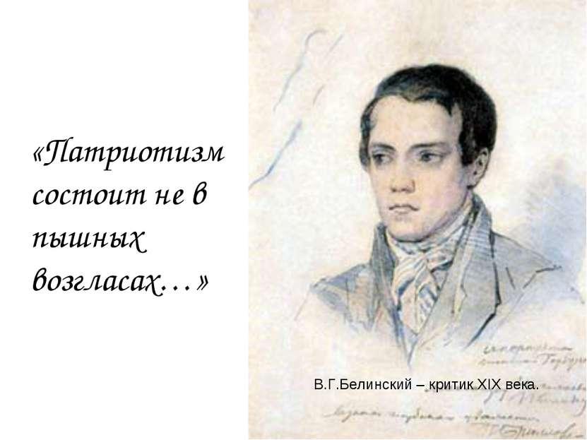 В.Г.Белинский – критик XIX века. «Патриотизм состоит не в пышных возгласах…»