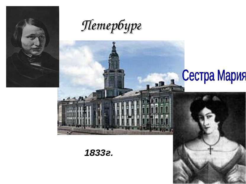 Петербург 1833г.