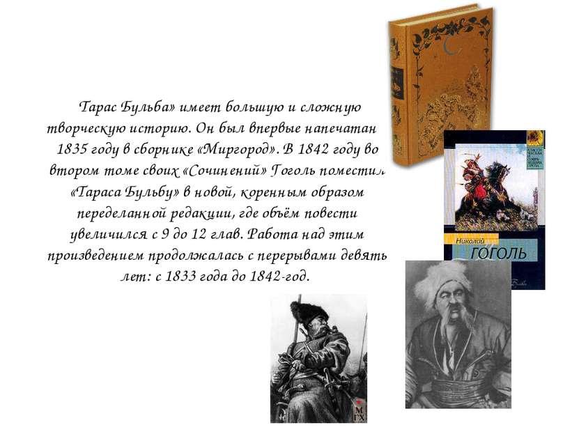 «Тарас Бульба» имеет большую и сложную творческую историю. Он был впервые нап...