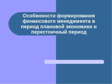 Особенности формирования финансового менеджмента в период плановой экономики ...