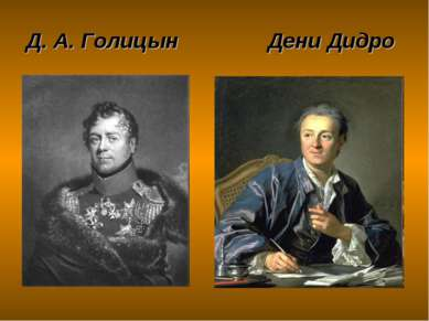 Д. А. Голицын Дени Дидро