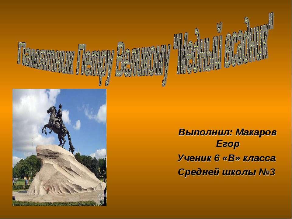 Выполнил: Макаров Егор Ученик 6 «В» класса Средней школы №3