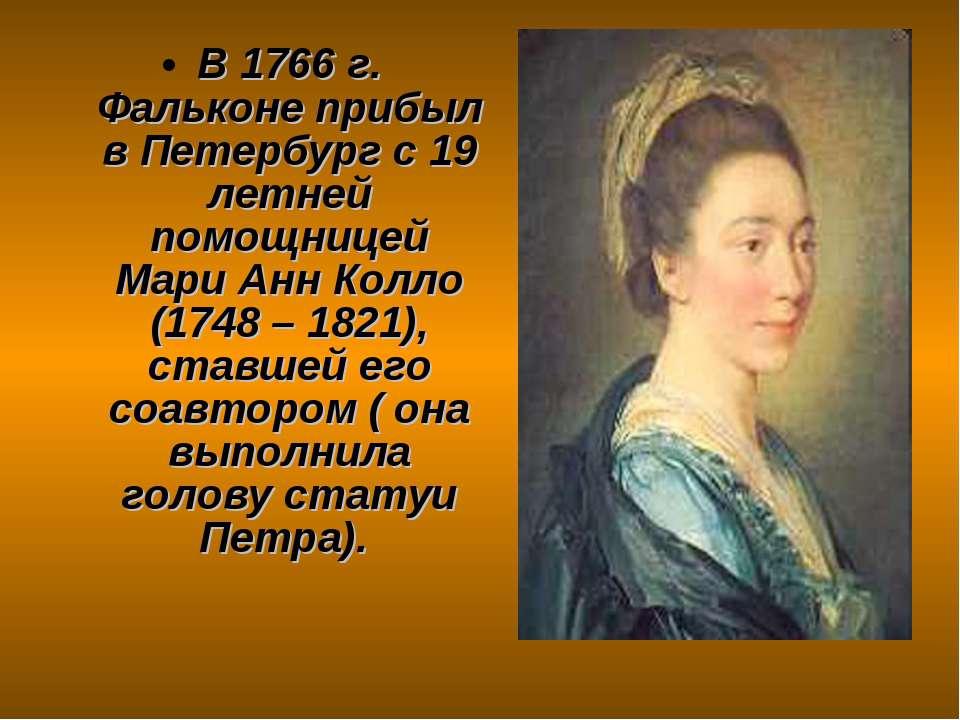 В 1766 г. Фальконе прибыл в Петербург с 19 летней помощницей Мари Анн Колло (...