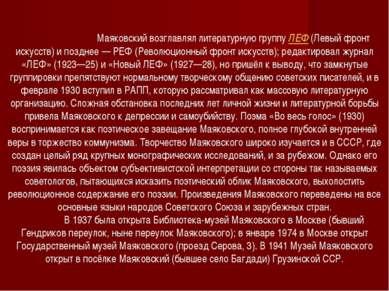 Маяковский возглавлял литературную группу ЛЕФ (Левый фронт искусств) и по...