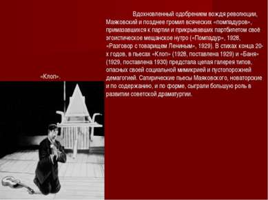 Вдохновленный одобрением вождя революции, Маяковский и позднее громил всяческ...