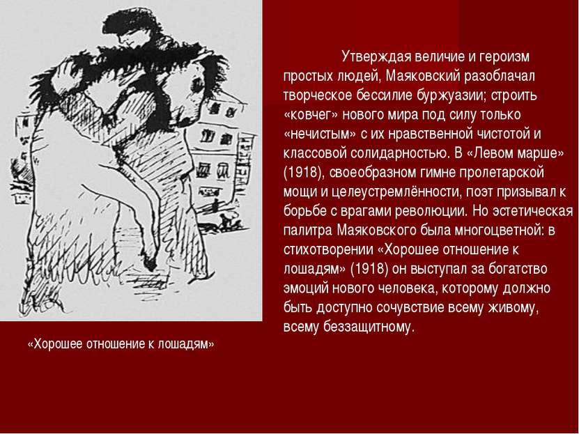Утверждая величие и героизм простых людей, Маяковский разоблачал творческое б...