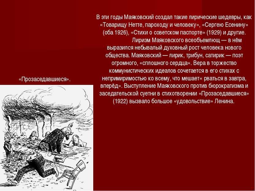 В эти годы Маяковский создал такие лирические шедевры, как «Товарищу Нетте, п...