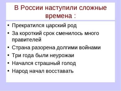 В России наступили сложные времена : Прекратился царский род За короткий срок...