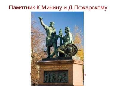 Памятник К.Минину и Д.Пожарскому в Москве Гражданину Минину и князю Пожарском...