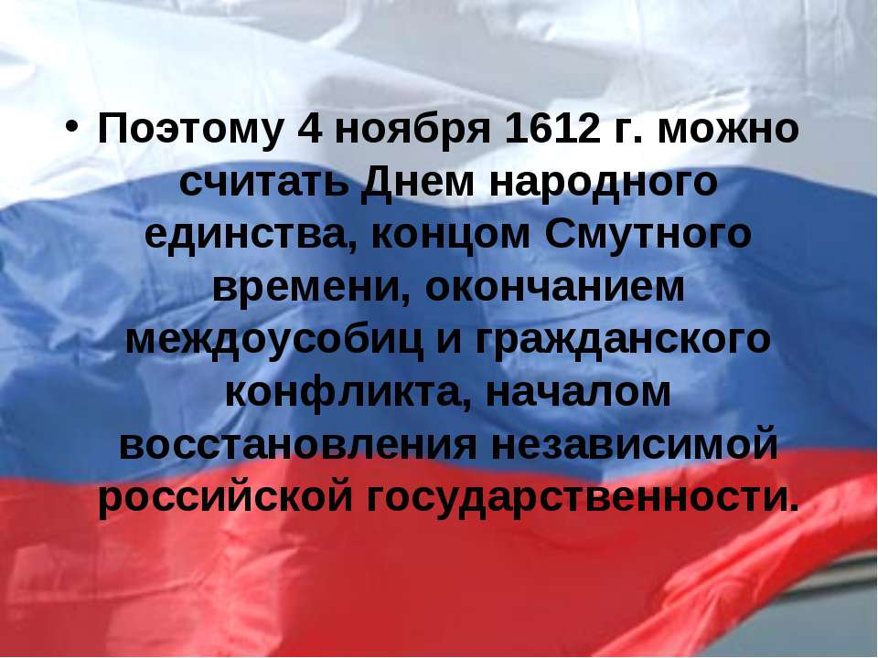 Поэтому 4 ноября 1612 г. можно считать Днем народного единства, концом Смутно...