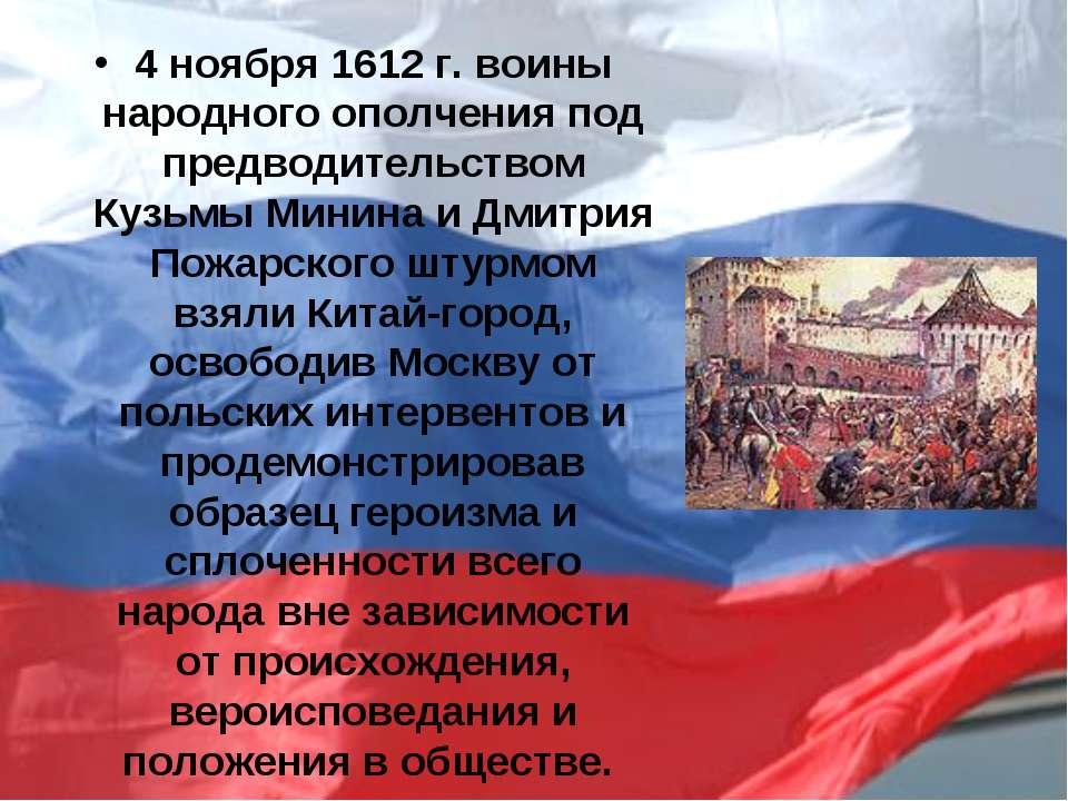 4 ноября 1612 г. воины народного ополчения под предводительством Кузьмы Минин...