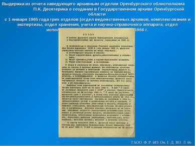 ГАОО. Ф. Р. 683. Оп. 1. Д. 303. Л. 66. Выдержка из отчета заведующего архивны...