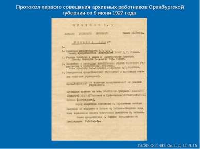 Протокол первого совещания архивных работников Оренбургской губернии от 9 июн...