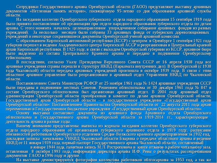 Сотрудники Государственного архива Оренбургской области (ГАОО) представляют в...