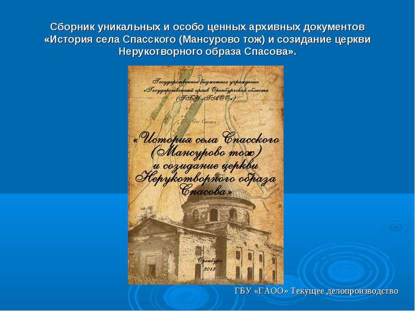 Сборник уникальных и особо ценных архивных документов «История села Спасского...