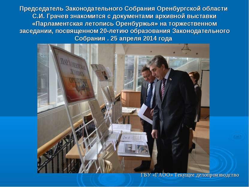 Председатель Законодательного Собрания Оренбургской области С.И. Грачев знако...