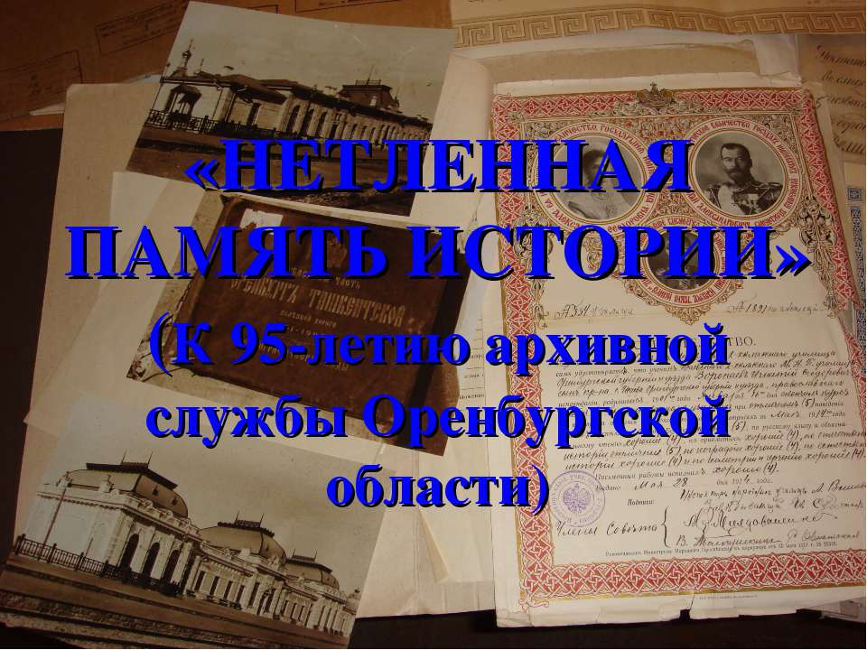 «НЕТЛЕННАЯ ПАМЯТЬ ИСТОРИИ» (К 95-летию архивной службы Оренбургской области)