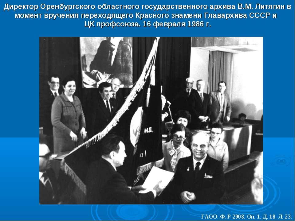 ГАОО. Ф. Р-2908. Оп. 1. Д. 18. Л. 23. Директор Оренбургского областного госуд...