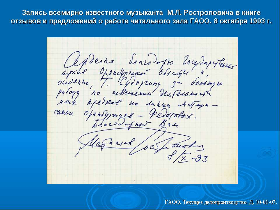 Запись всемирно известного музыканта М.Л. Ростроповича в книге отзывов и пред...
