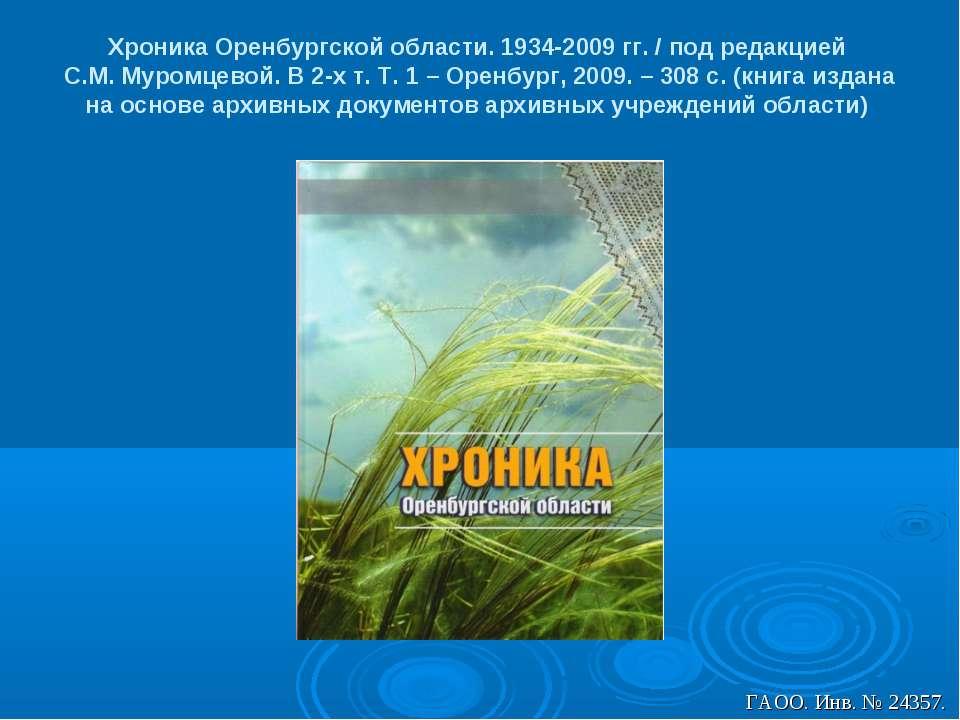 Хроника Оренбургской области. 1934-2009 гг. / под редакцией С.М. Муромцевой. ...