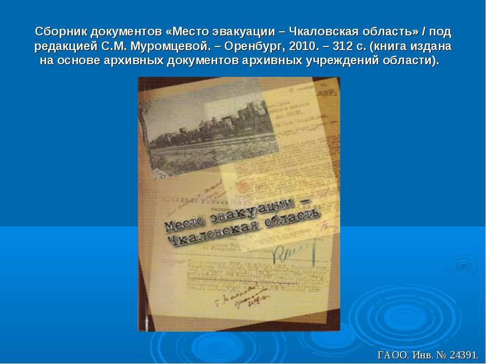 Сборник документов «Место эвакуации – Чкаловская область» / под редакцией С.М...