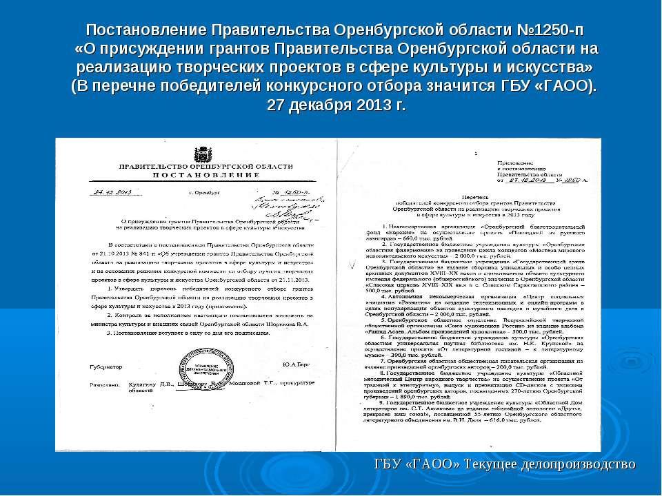 Постановление Правительства Оренбургской области №1250-п «О присуждении грант...