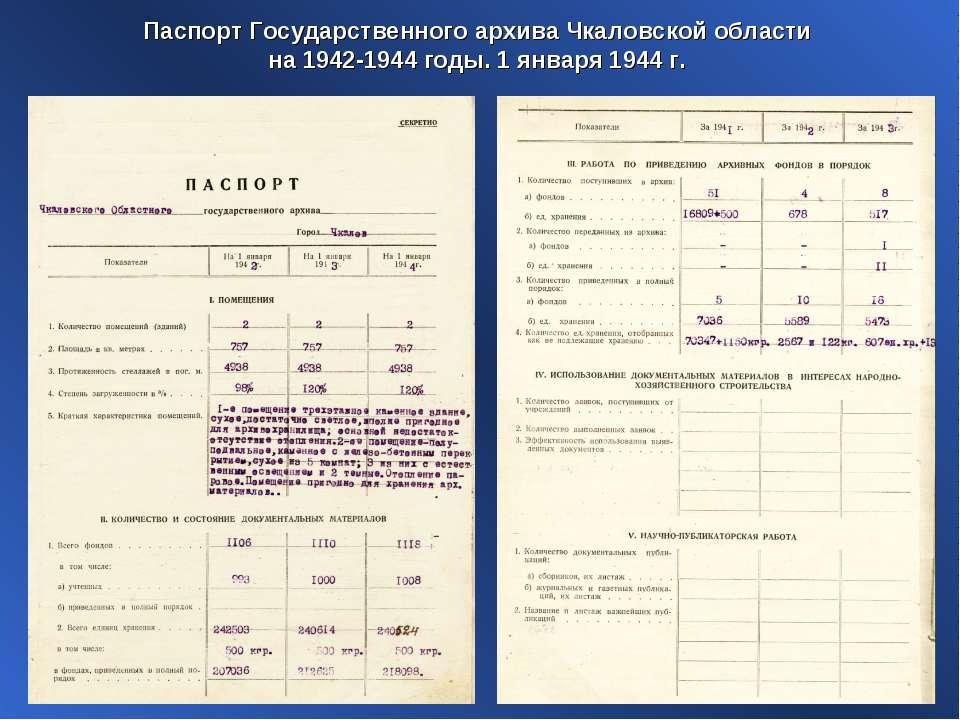 Паспорт Государственного архива Чкаловской области на 1942-1944 годы. 1 январ...