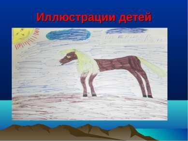 Иллюстрации детей